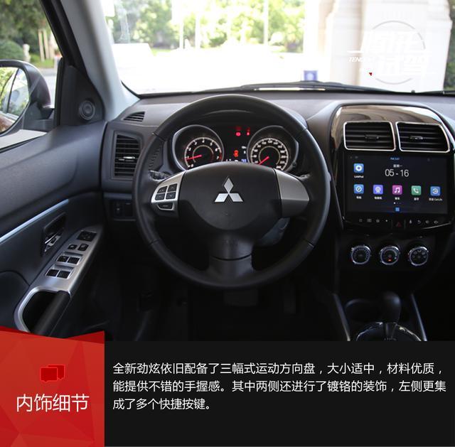 家新升级 试驾广汽三菱全新劲炫高清图片