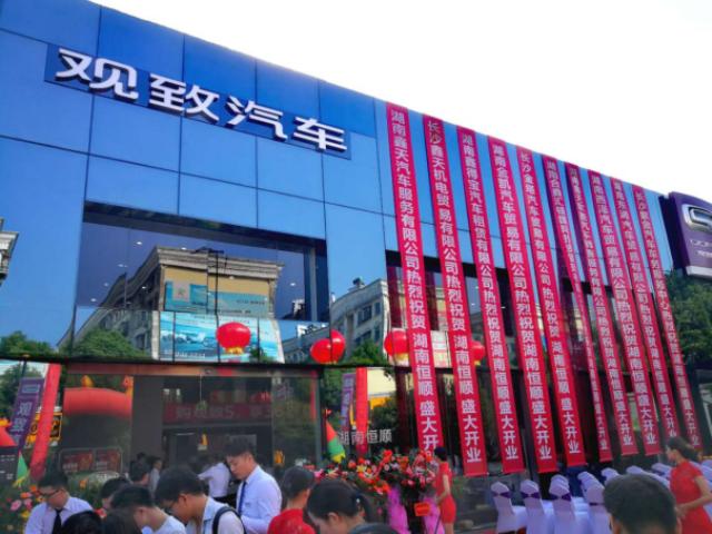强强联手·铸造新主流——湖南恒顺 观致汽车4S店盛大开业