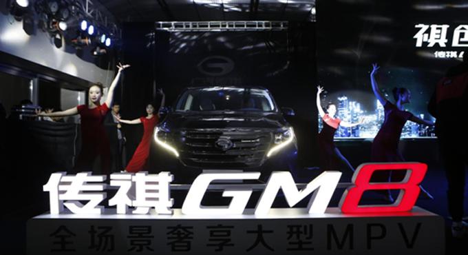 全场景奢享大型MPV传祺GM8长沙上市