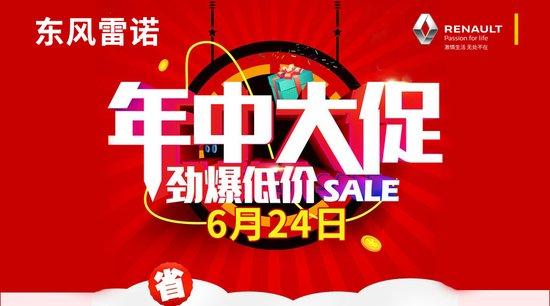 6月24日东风雷诺厂家全国巡回特卖会湖南站