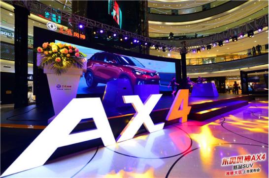 东风风神AX4长沙炫潮上市 售价6.68-10.18万