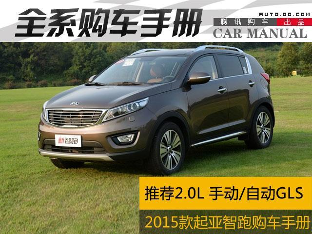 起亚新智跑购车手册 推荐2.0L GLS车型
