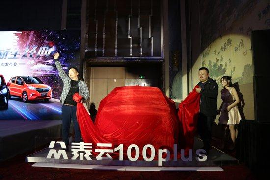 致敬传承新生经典 众泰云100plus上市发布会举行
