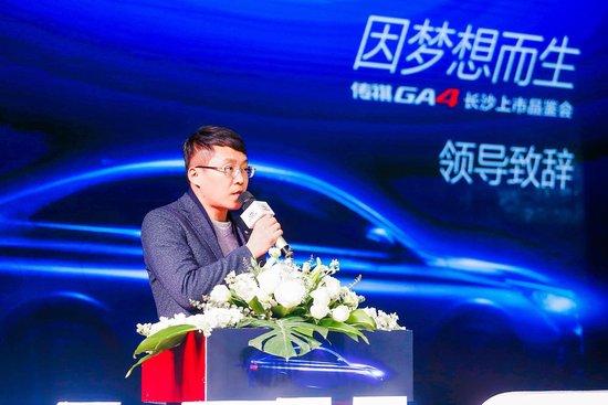 广汽传祺GA4长沙区域上市 售价7.38万-11.58万