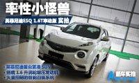 率性小怪兽 大湘汽车实拍英菲尼迪ESQ 1.6T率动版