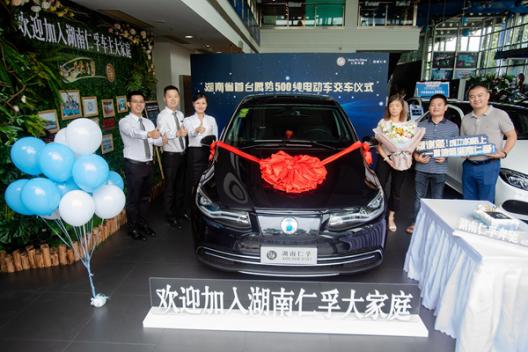 湖南省第一台腾势500纯电动车正式交车!