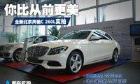 你比从前更美 大湘汽车实拍北京奔驰新C级