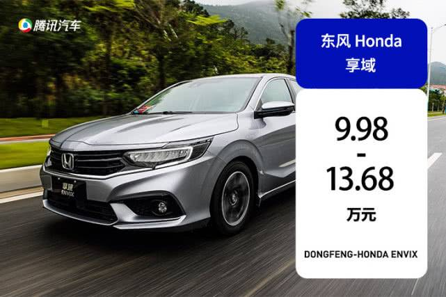 东风本田享域上市 售9.98-13.68万元