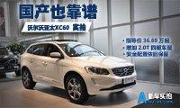 国产也靠谱 大湘汽车实拍沃尔沃亚太XC60智驭版