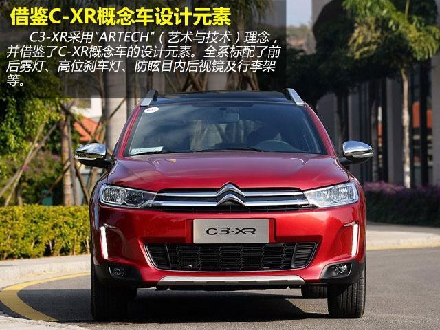 东风雪铁龙C3-XR购车手册-东风雪铁龙C3 XR购车手册 推荐先锋型高清图片
