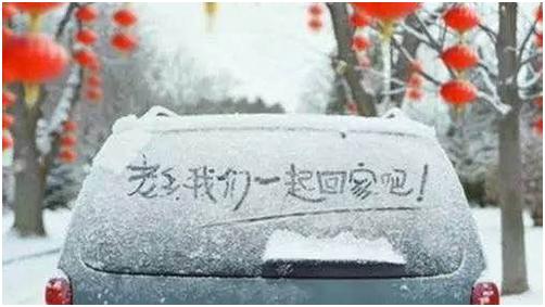 """寒冬送温暖 老乡与广汽三菱""""一起回湖南""""吧"""