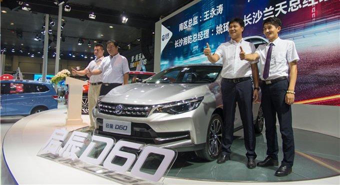 全新启辰D60亮相星城 预售价7-11万