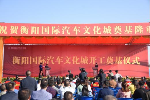 千亩汽车产业巨舰登陆衡阳 衡阳国际汽车文化城开工奠基仪式圆满举行