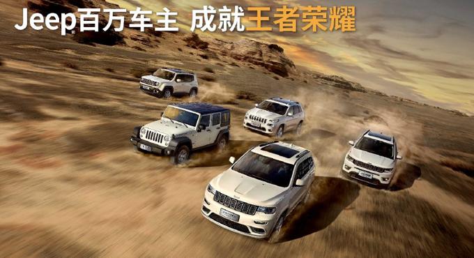 Jeep百万车主王者荣耀挑战赛长沙站圆满落幕