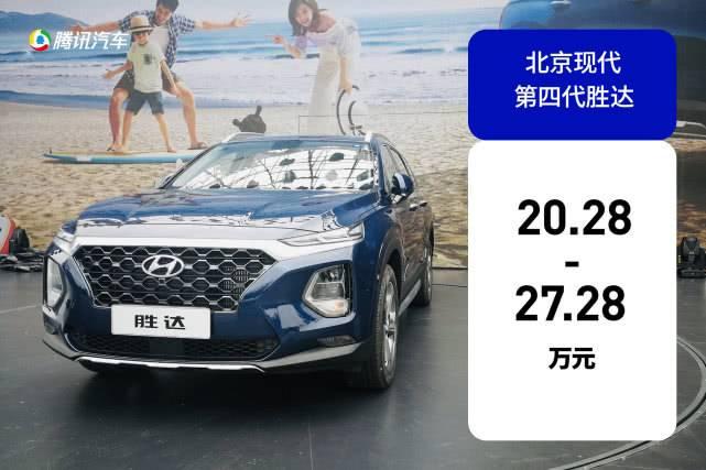 售20.28-27.28万元 北京现代第四代胜达正式上市