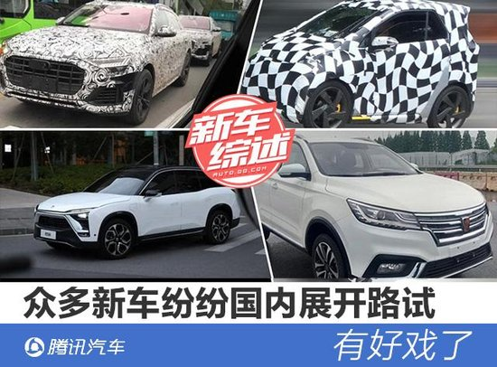 众多新车纷纷国内展开路试 有好戏了