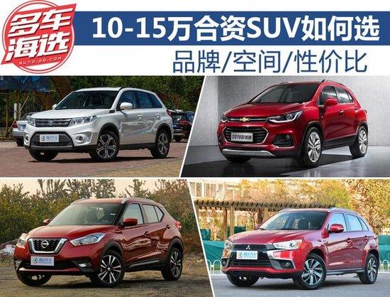 品牌/空间/性价比 10-15万合资SUV如何选