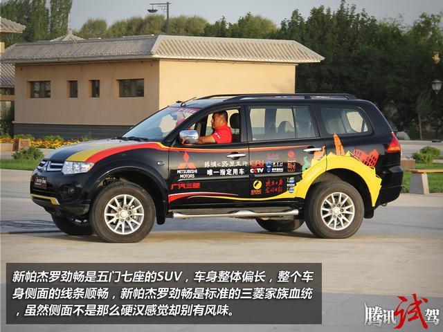 体验广汽三菱新帕杰罗劲畅 适应力超强高清图片