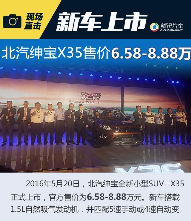 北汽绅宝X35正式上市 售6.58-8.88万元