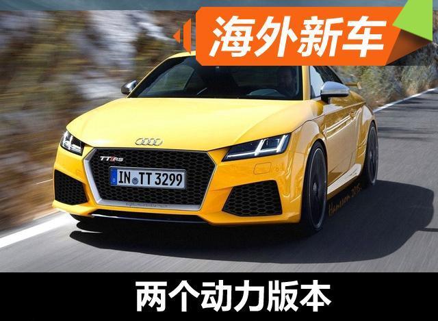 奥迪新一代TT RS今年4月发布 两个动力版本