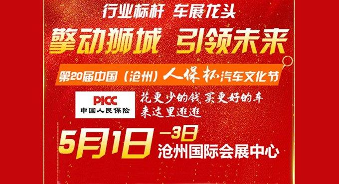 第二十届中国(沧州)人保杯汽车文化节