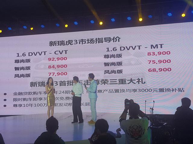 奇瑞新瑞虎3正式上市 售6.89万-9.29万元