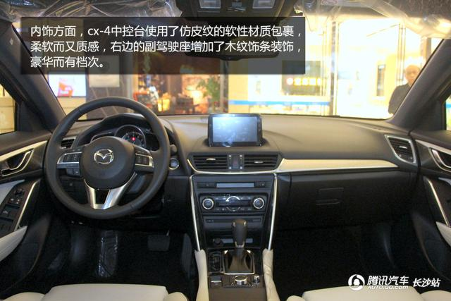 跑SUV 一汽马自达CX 4实拍高清图片