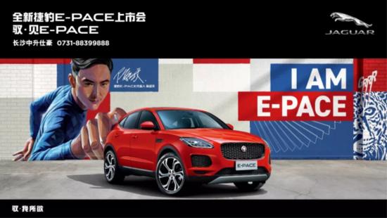 捷豹E-PACE上市会 | 9月1日长沙中升仕豪邀您一同驭·见