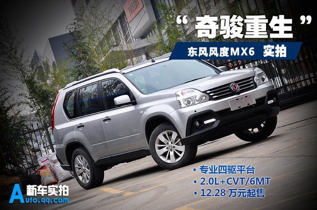 日前郑州日产推出了东风风度品牌的首款suv车型——mx6,这高清图片