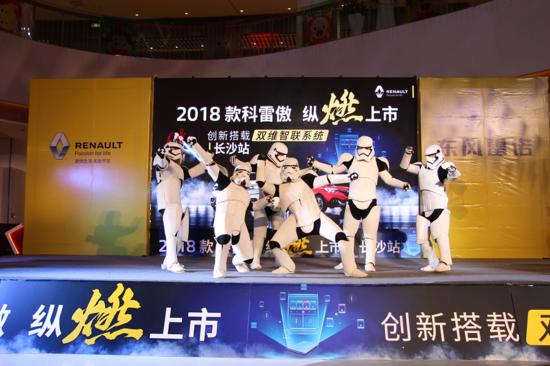 2018款科雷傲长沙站纵燃上市会