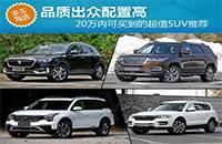 品质出众配置高 20万内可买到的超值SUV