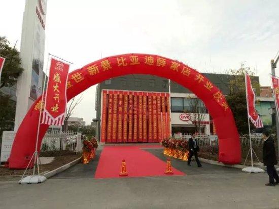 常州盛世新景比亚迪薛家店开业盛典圆满成功