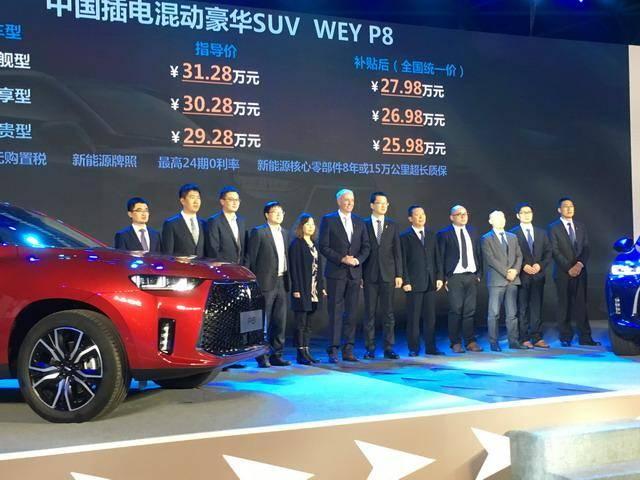 全新WEY P8正式上市 补贴后售25.98-27.98万