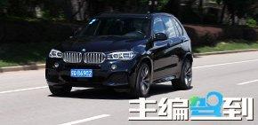《主编驾到》体验BMW X5 xDrive50i