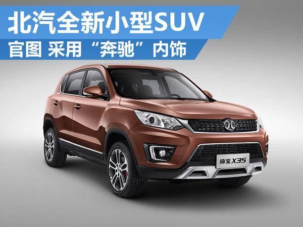 """北汽全新小型SUV官图 采用""""奔驰""""内饰"""
