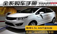 凯翼C3智动挡购车手册 推荐1.5L AMT金钻版