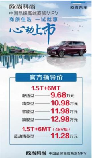 全新品牌形象高端SUV,欧尚科尚上市售9.68万元起 汽车殿堂