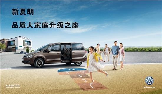 10年专注大众进口汽车「成都新进程」周年店庆感恩回馈