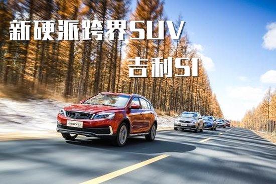 新硬派跨界SUV,吉利S1帅气而来