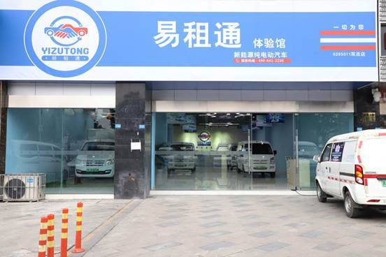 易租通成都体验店在成都双流区盛大开业