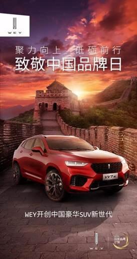 WEY以中式豪华品牌致敬中国品牌日