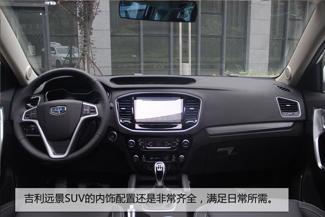 造型实力出众 吉利远景SUV新车实拍高清图片
