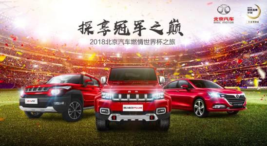 世界杯竞彩不断,北京汽车携成都球迷探享冠军之巅