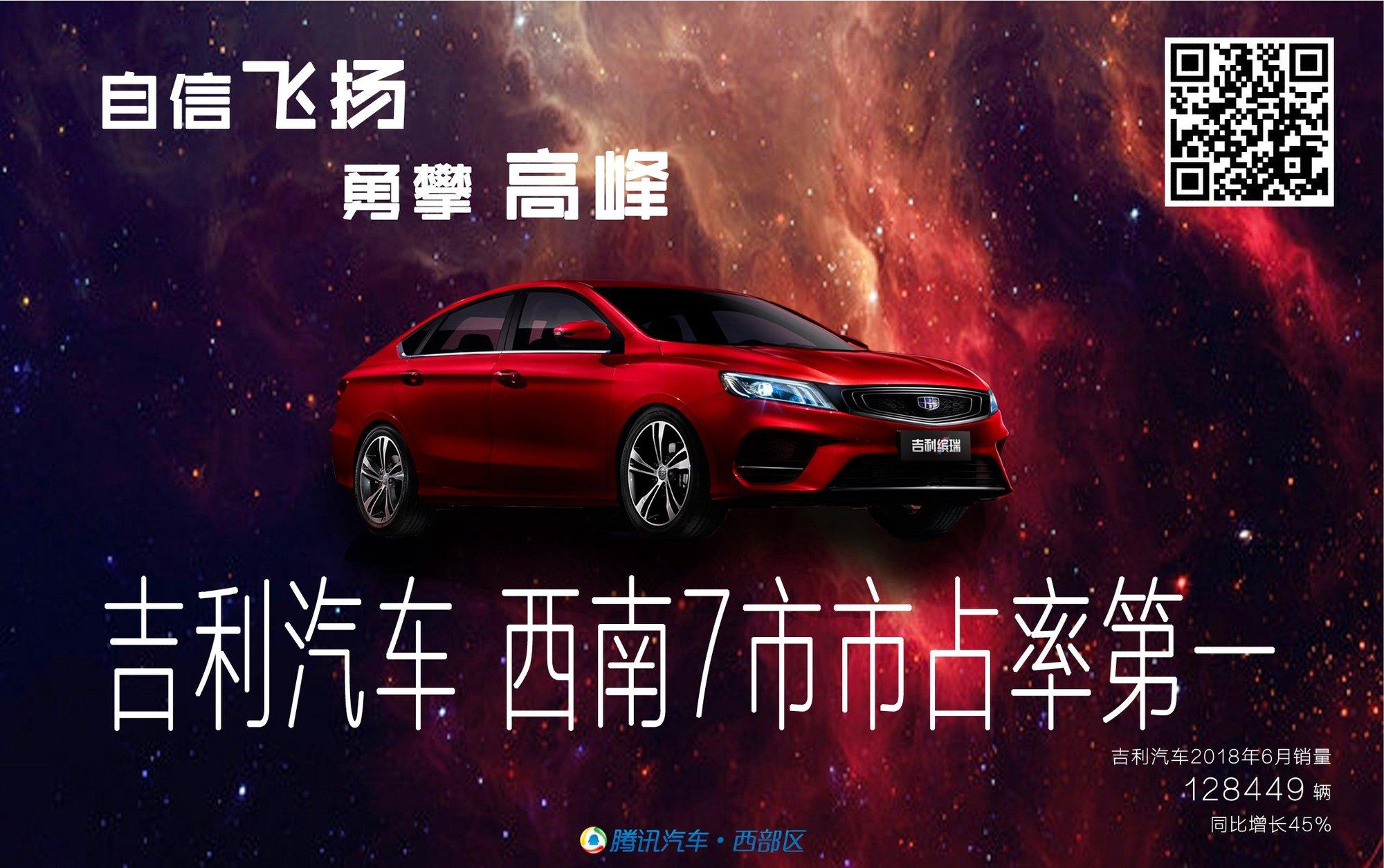 自信飞扬 勇攀高峰 吉利汽车西南7市市占率第一