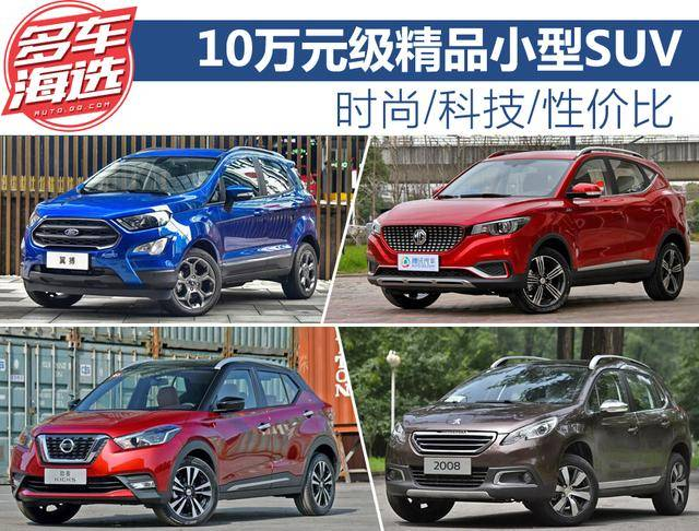 时尚/科技/性价比 10万元级精品小型SUV