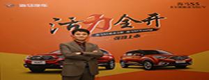 专访海马汽车销售有限公司市场部部长范浚