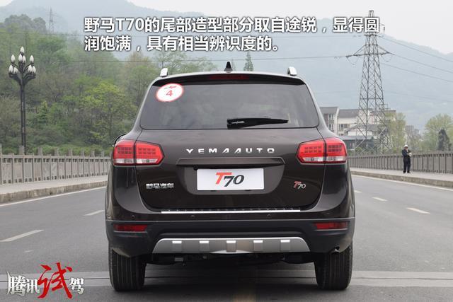 翻身之作 腾讯汽车成都站试驾野马T70高清图片
