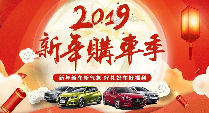 2019新年购车季