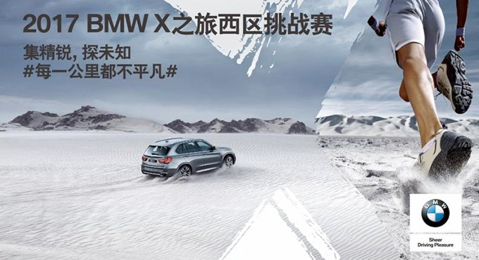 """2017 BMW X之旅西区挑战赛即将开启"
