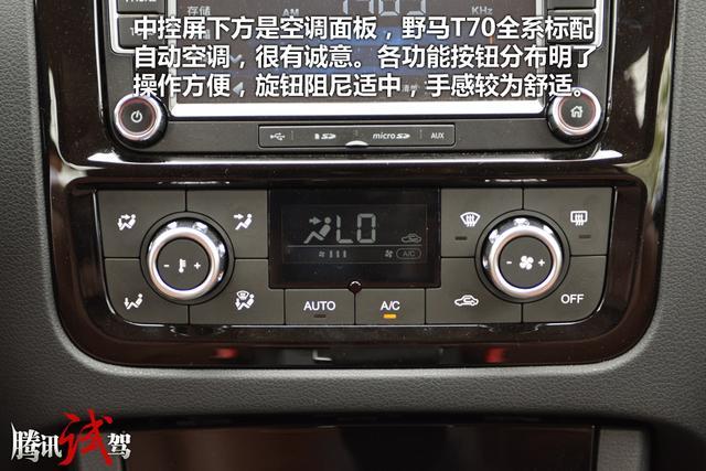 中控屏下方是空调面板,野马t70全系标配自动空调,这点同样很有诚意.